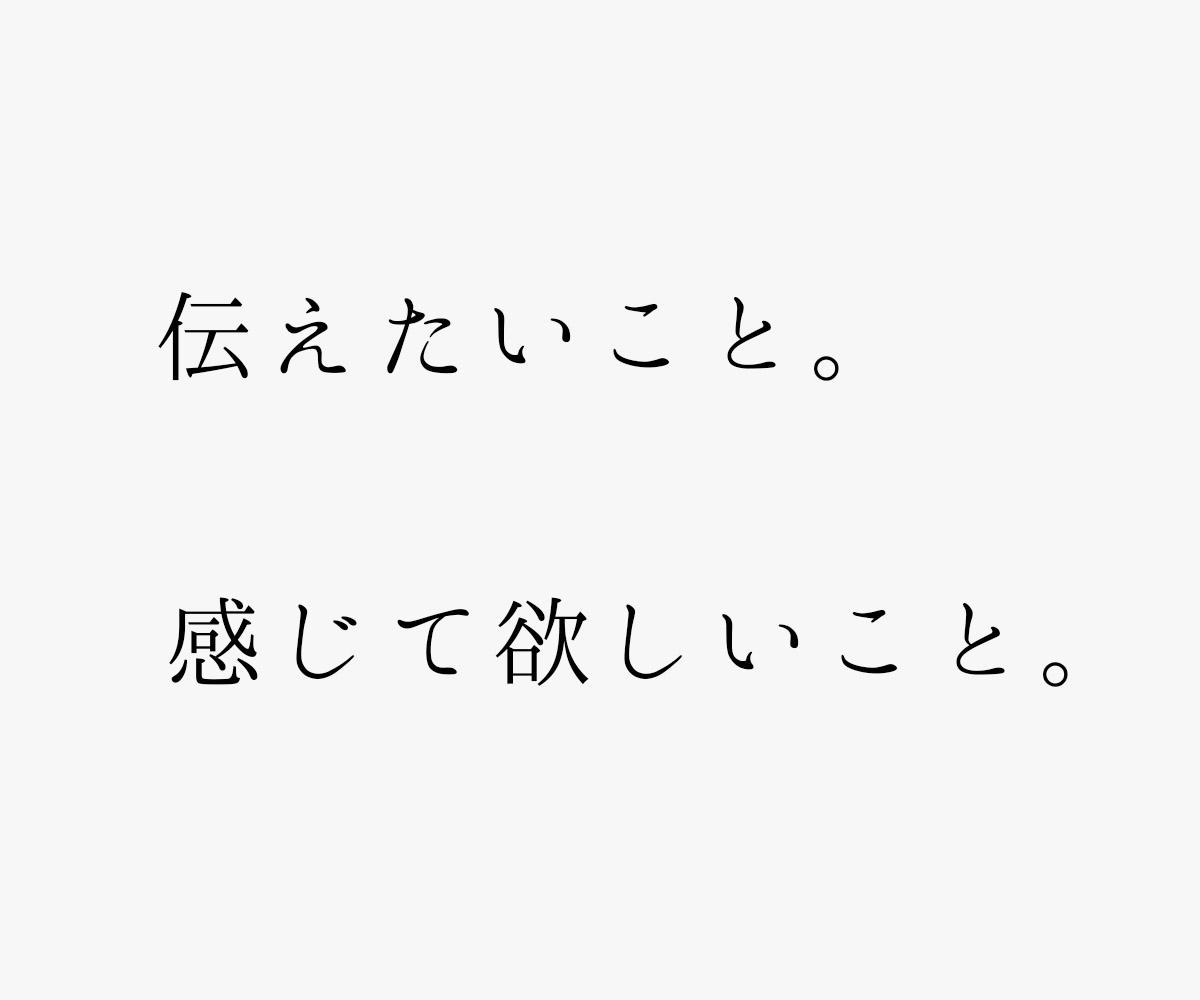 20160418_tsutaetaikotokanjitehoshiikoto