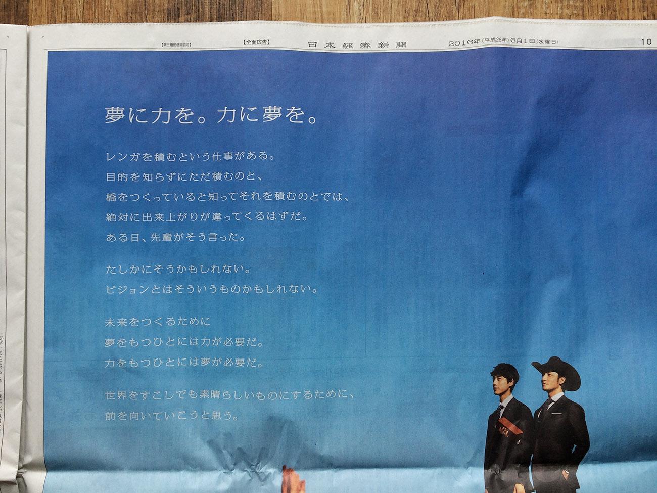 20160601_yumenichikarawo_c