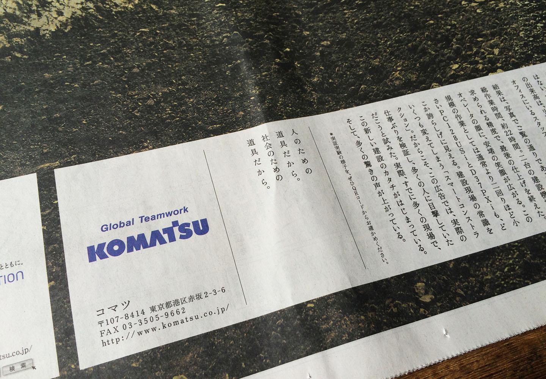 20160620_komatsu_02