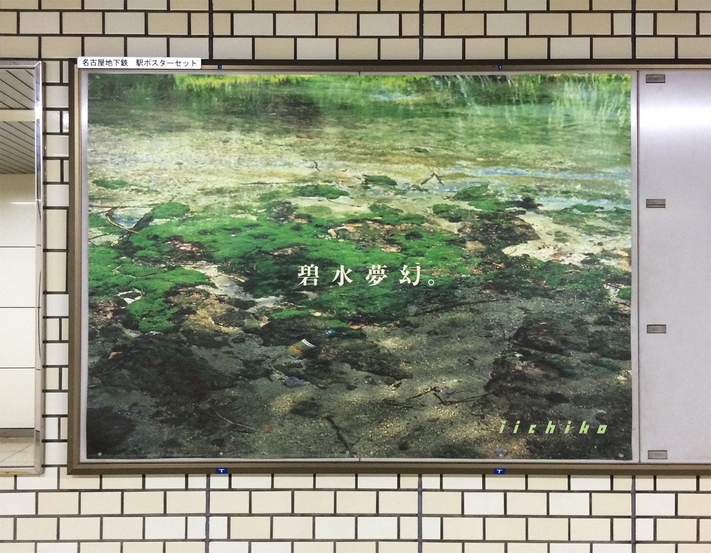 201606_iichiko
