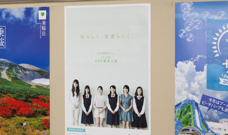 聖霊中学高等学校VAP選考入試ポスター2016