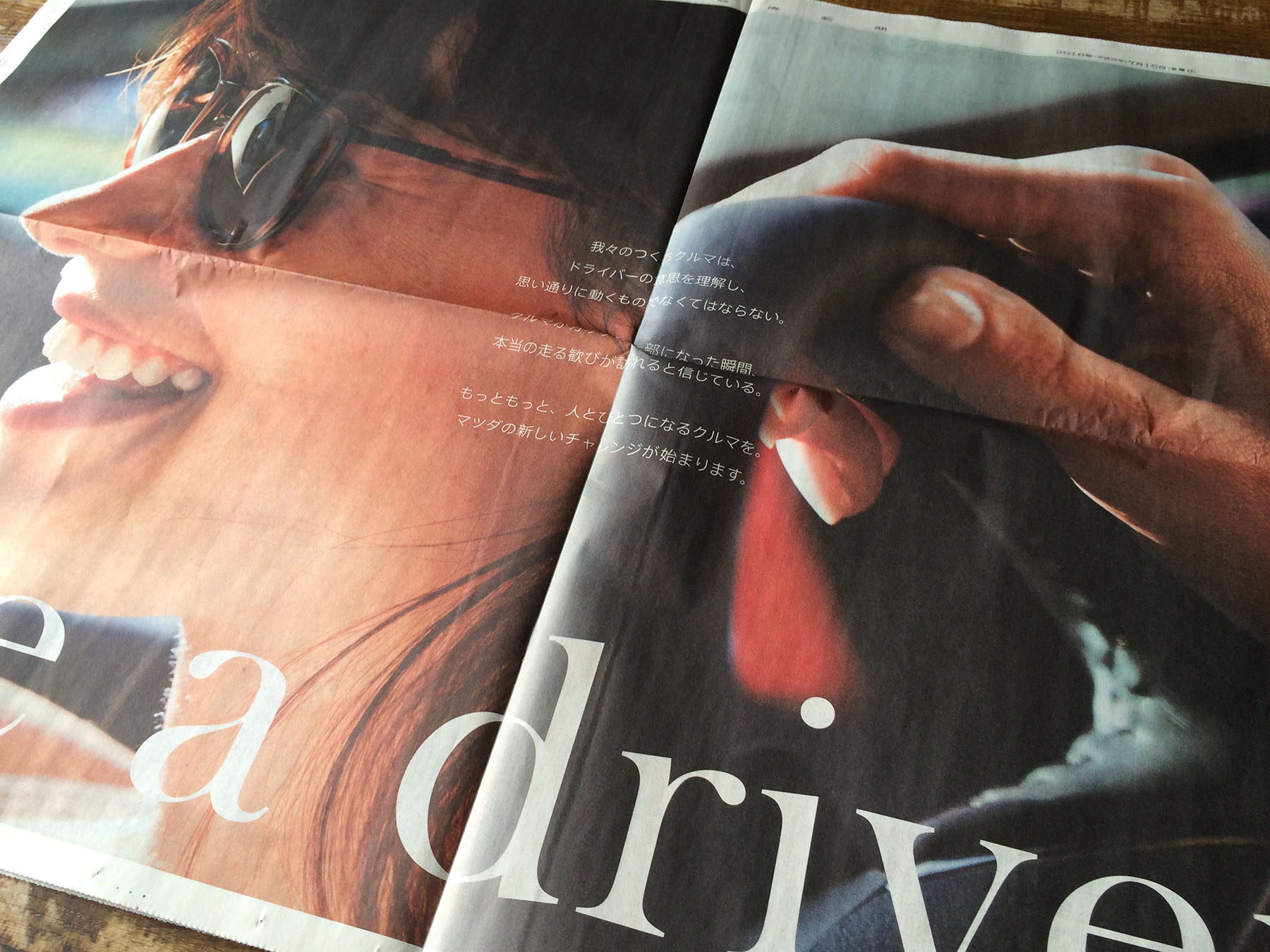 マツダ日経新聞広告2016年7月15日