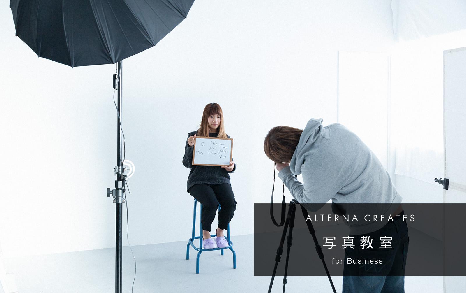 ALTERNA CREATESの写真教室・出張写真教室