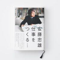 20161130_shigotowotsukuru_a