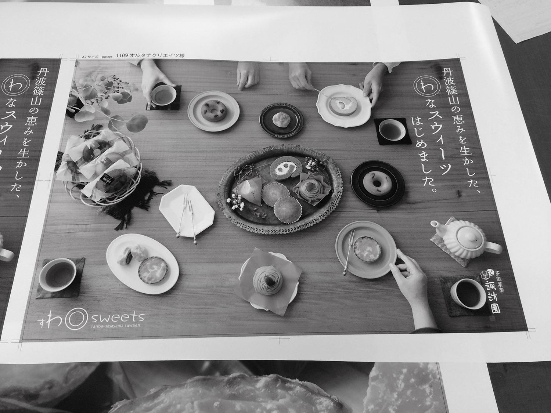 201611_suwaen_j2