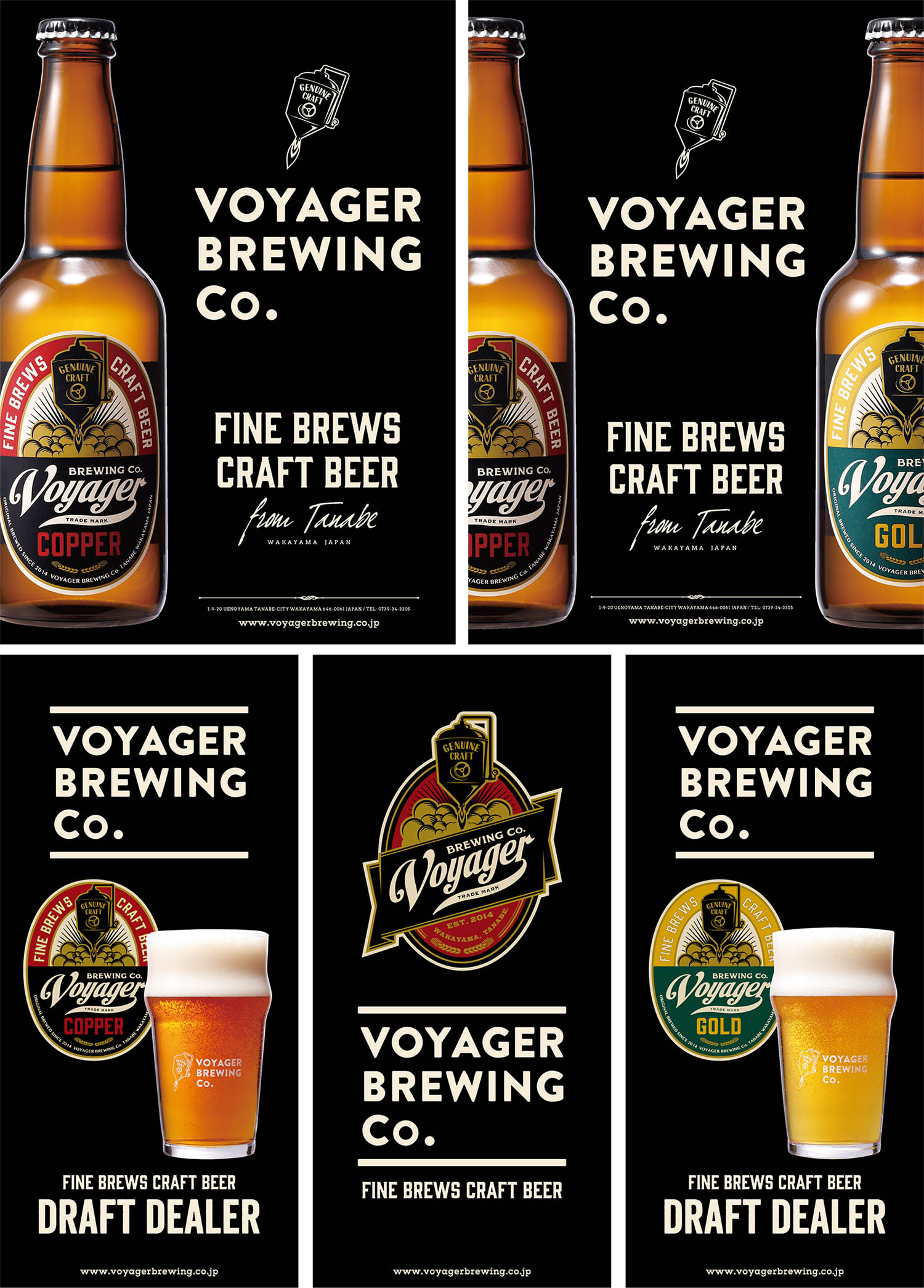 VOYAGER BREWING Co. POSTER