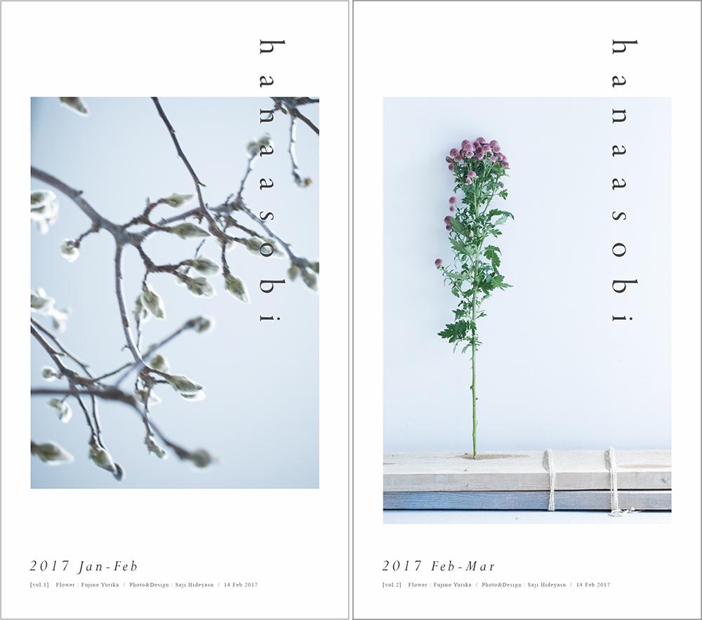 ハナアソビ カレンダー iPhone壁紙