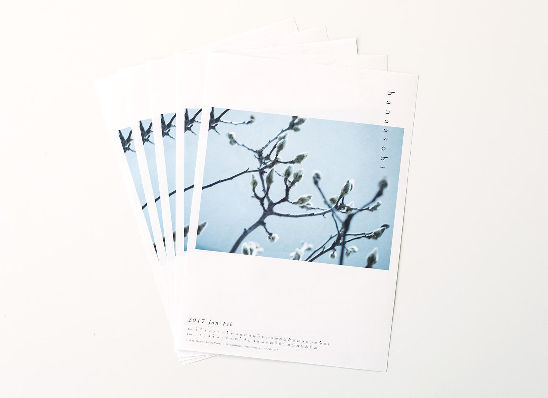 hanaasobi_calendar_print_20170102