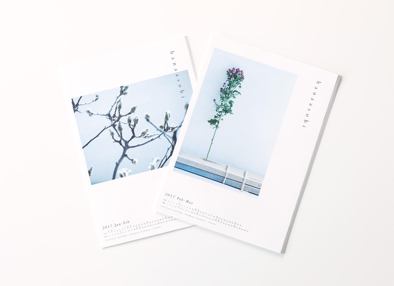 hanaasobi_calendar_print_20170102_0203
