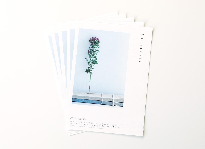 hanaasobi_calendar_print_20170203
