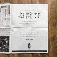 2017年3月31日 日経新聞広告 進撃の巨人season2