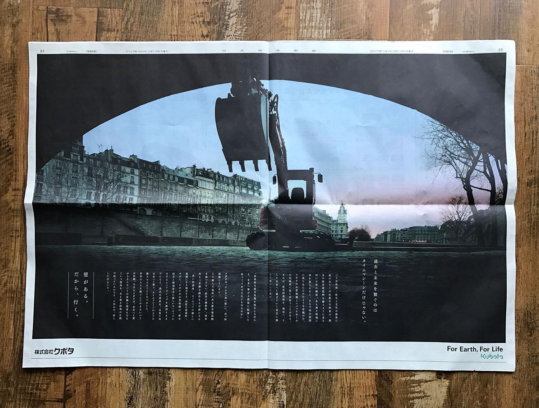 Kubota20170313日経新聞広告