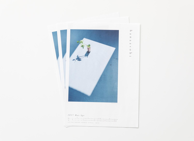 hanaasobi_calendar_print_20170304