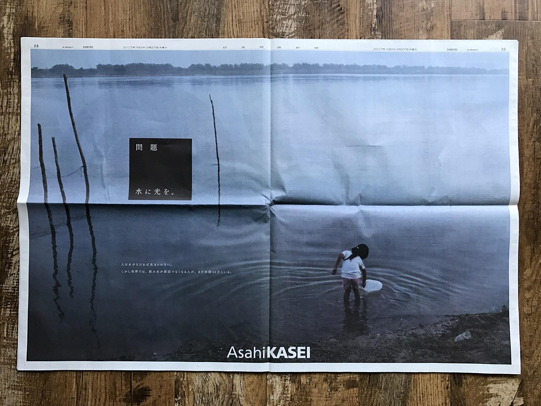 水に光を。Asahi KASEI