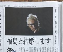 福島と結婚します 日経新聞2017/4/2