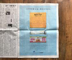 大塚製薬カロリーメイト広告