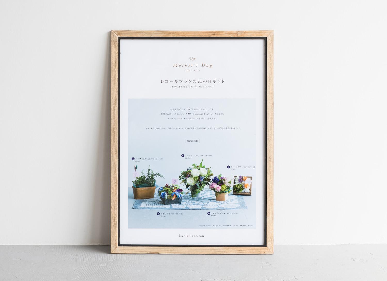 lecoleblanc_mothersday_poster_2017