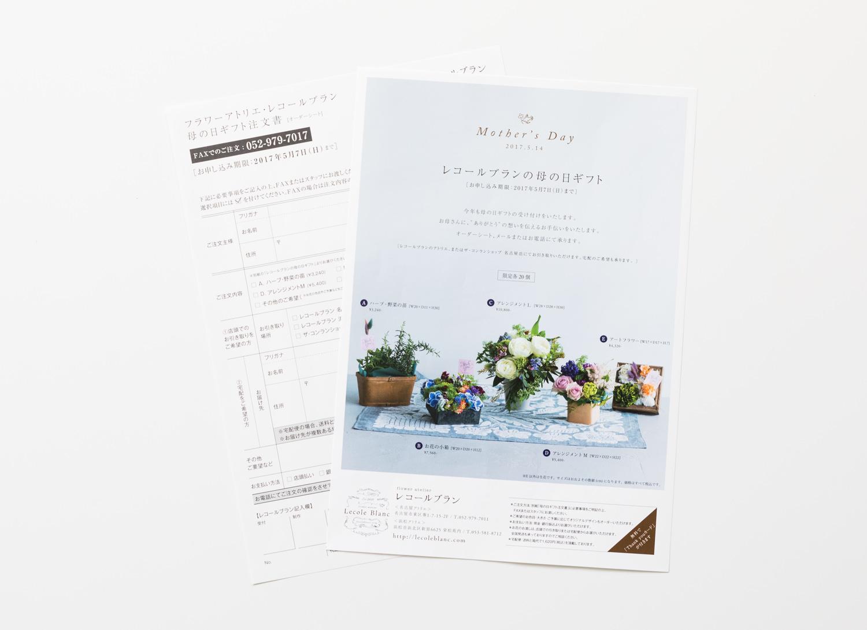 lecoleblanc_mothersday_print_2017