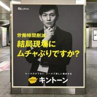 20170611_キントーン駅広告