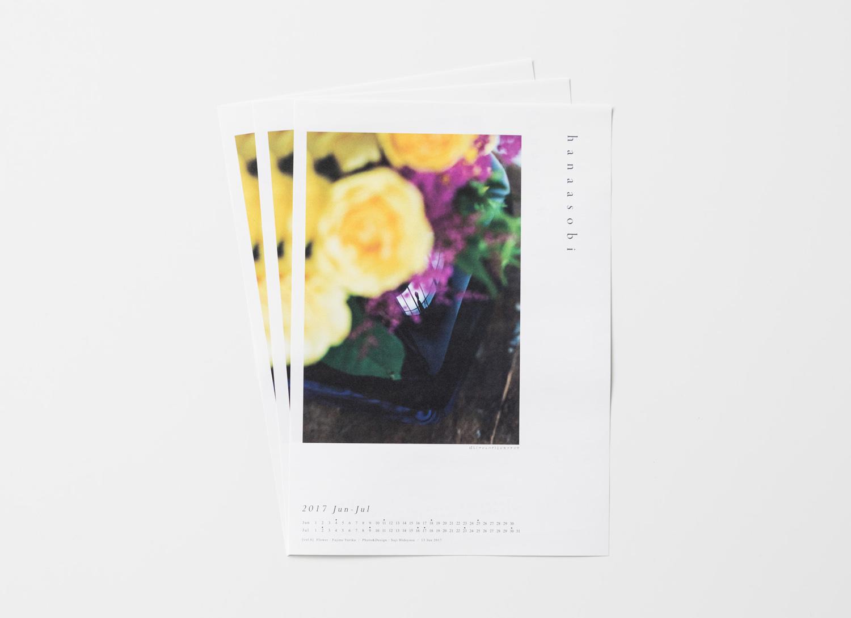 calendar_print_20170607