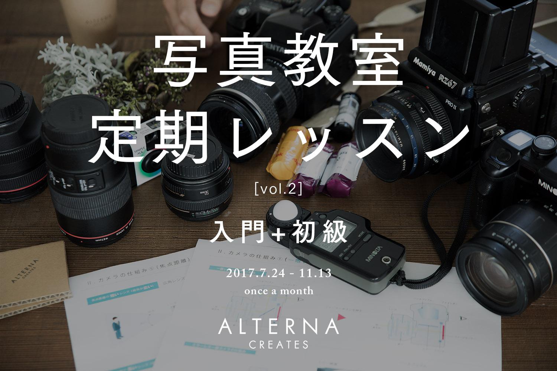 写真教室 定期レッスン 入門+初級