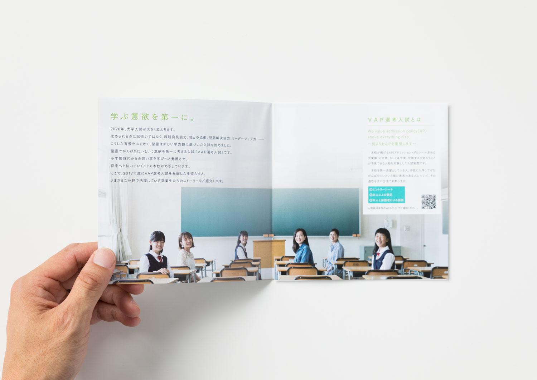 聖霊中学校様VAP選考入試パンフレット