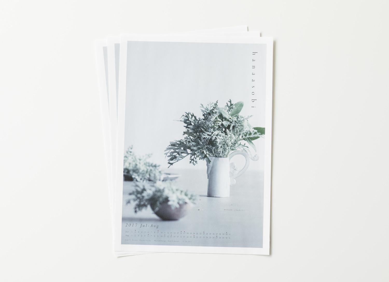 calendar_print_20170708