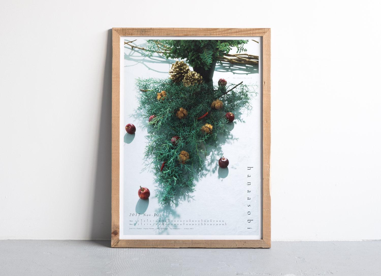 calendar_poster_20171112