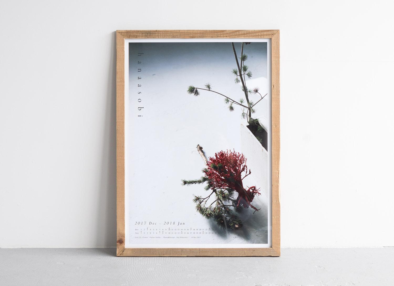 calendar_poster_20171201