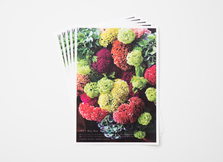 calendar_print_20171011