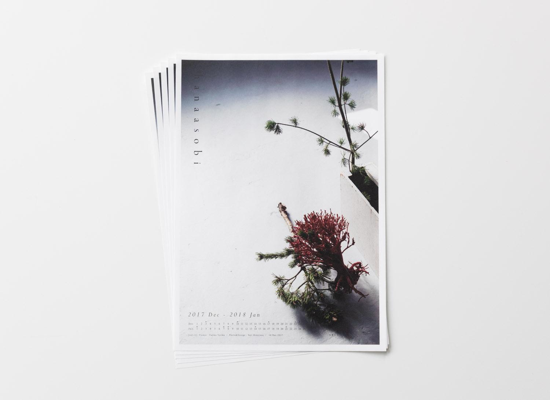calendar_print_20171201