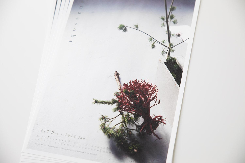 calendar_print_20171201b