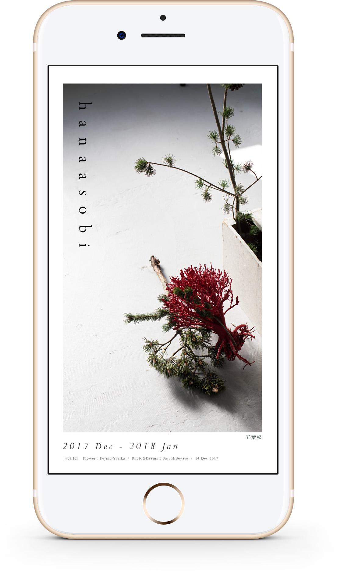 iPhone7_20171201