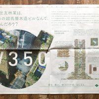 住友林業W350 日経新聞広告