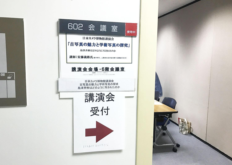 カメラ博物館 島津斉彬