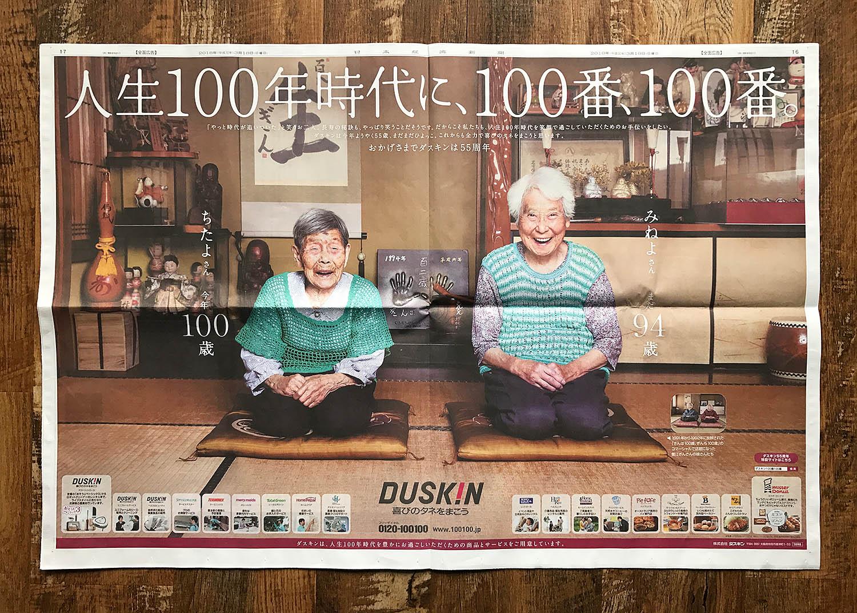 ダスキン広告