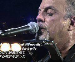 "Billy Joel ""Piano Man"""