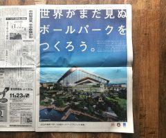 北海道ボールパークプロジェクト