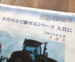日経広告賞