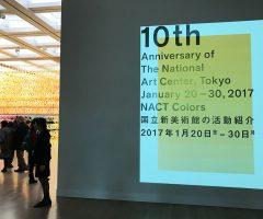 国立新美術館10周年ウィーク