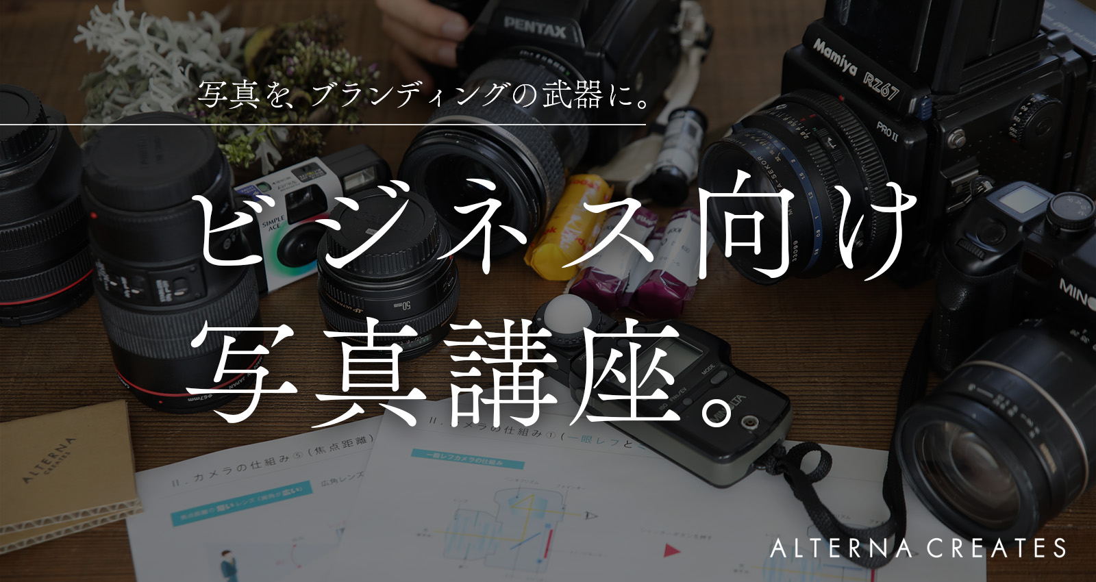 ビジネス向け写真講座