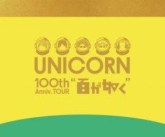 ユニコーン100周年
