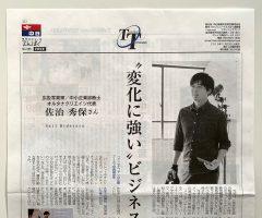 中日新聞タウンニュースてんぱく