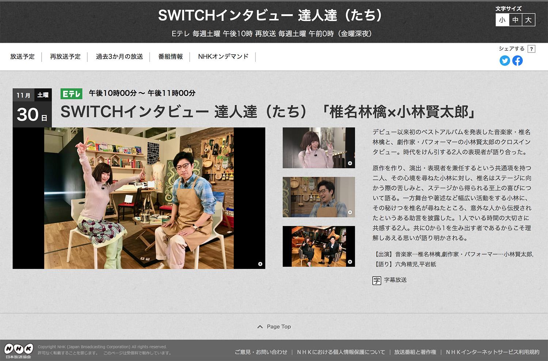 SWITCHインタビュー 達人達(たち)「椎名林檎×小林賢太郎」