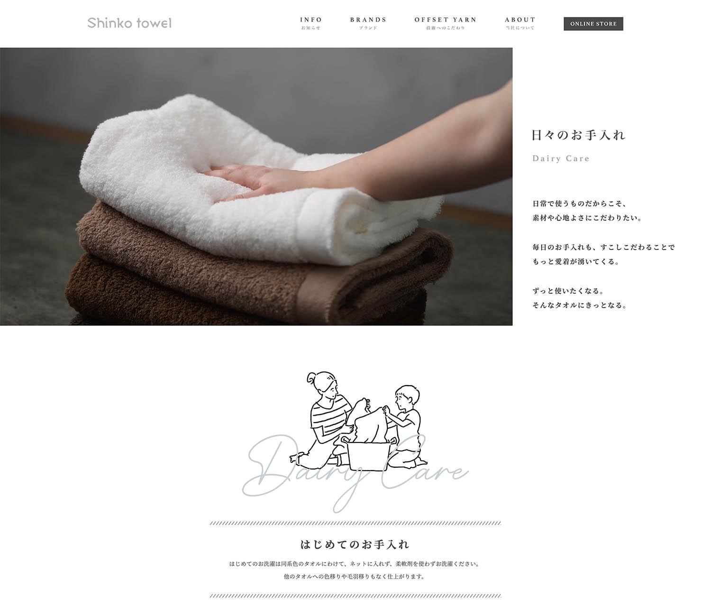 新興タオル様Webサイト