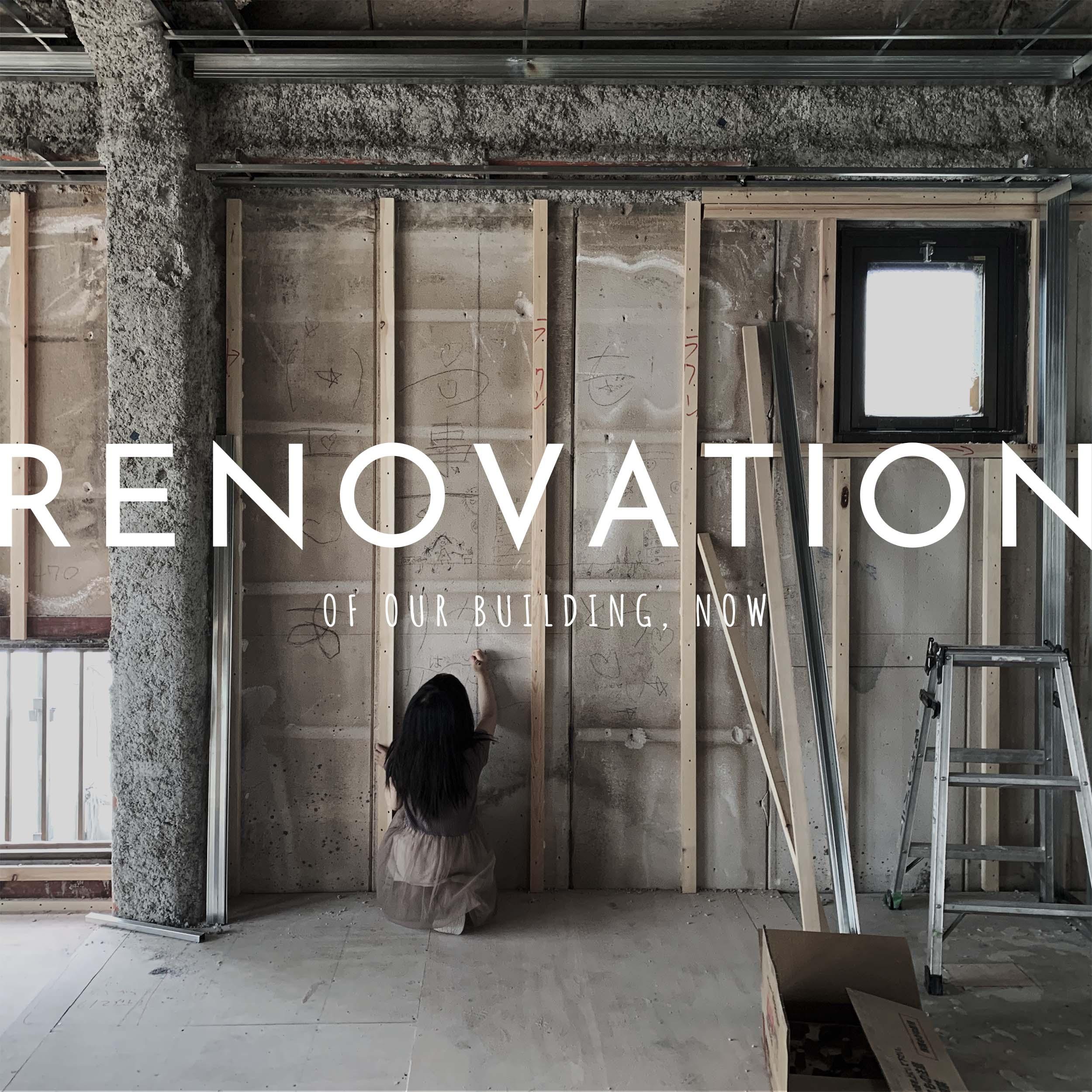 古いビルをリノベーション中。renovation_of_the_building_now