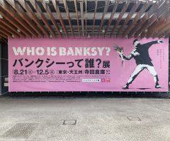 バンクシーって誰?展